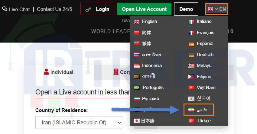 ثبت نام در هات فارکس - تغییر زبان