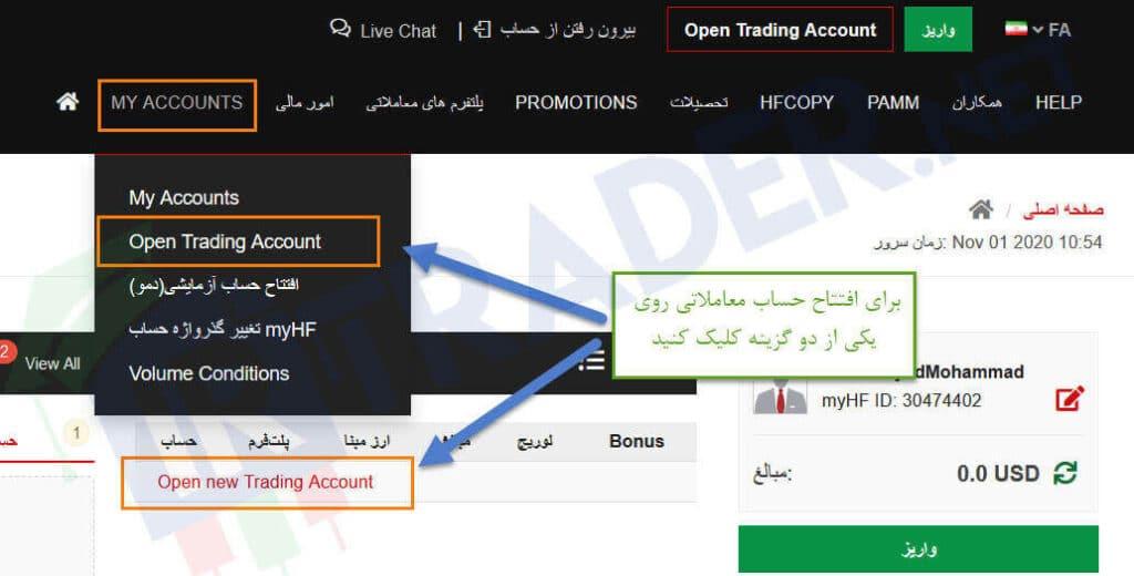مرحله اول افتتاح حساب معاملاتی در هات فارکس