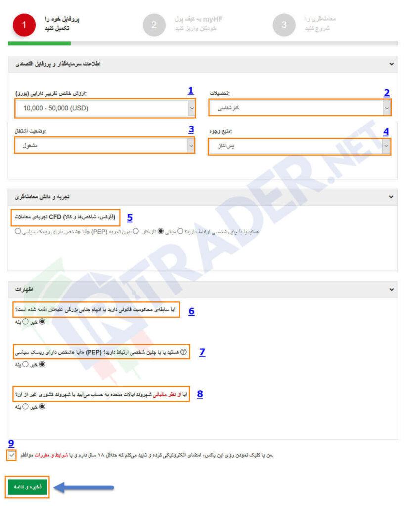 مرحله دوم تکمیل اطلاعات پروفایل در هات فارکس
