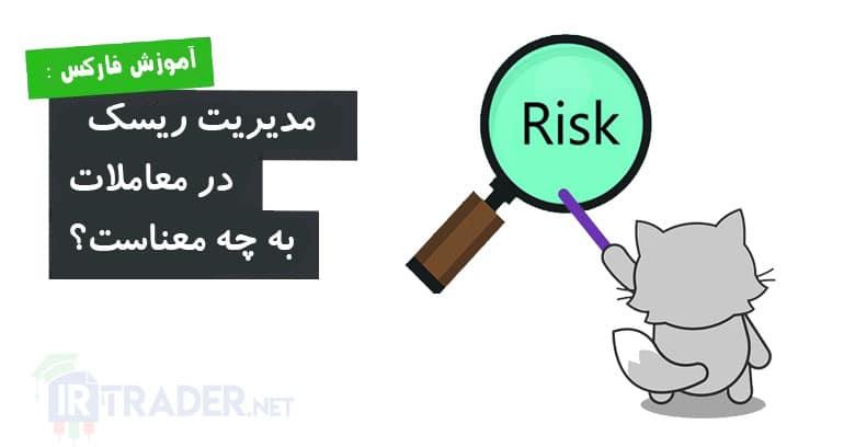 مدیریت ریسک در فارکس چیست؟
