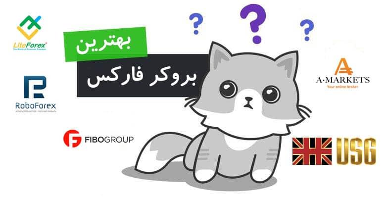 مقایسه بهترین بروکر های فارکس برای ایرانی ها