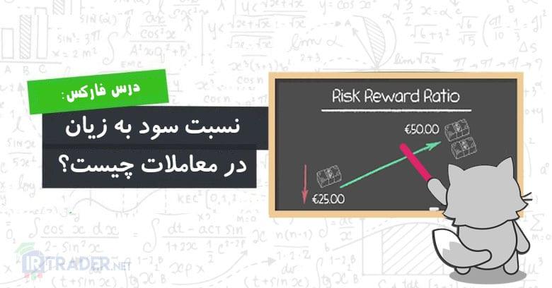 نسبت ریسک به ریوارد