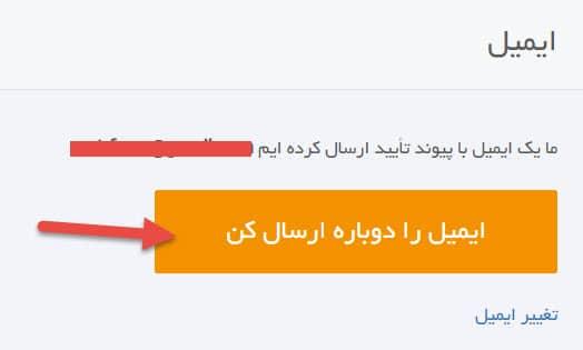مرحله دوم تایید ایمیل