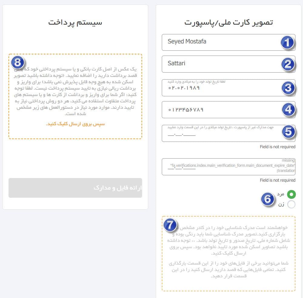 مرحله دوم احراز هویت در بروکر آمارکتس