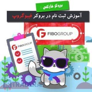ثبت نام در فیبوگروپ و ورود به کابینه شخصی