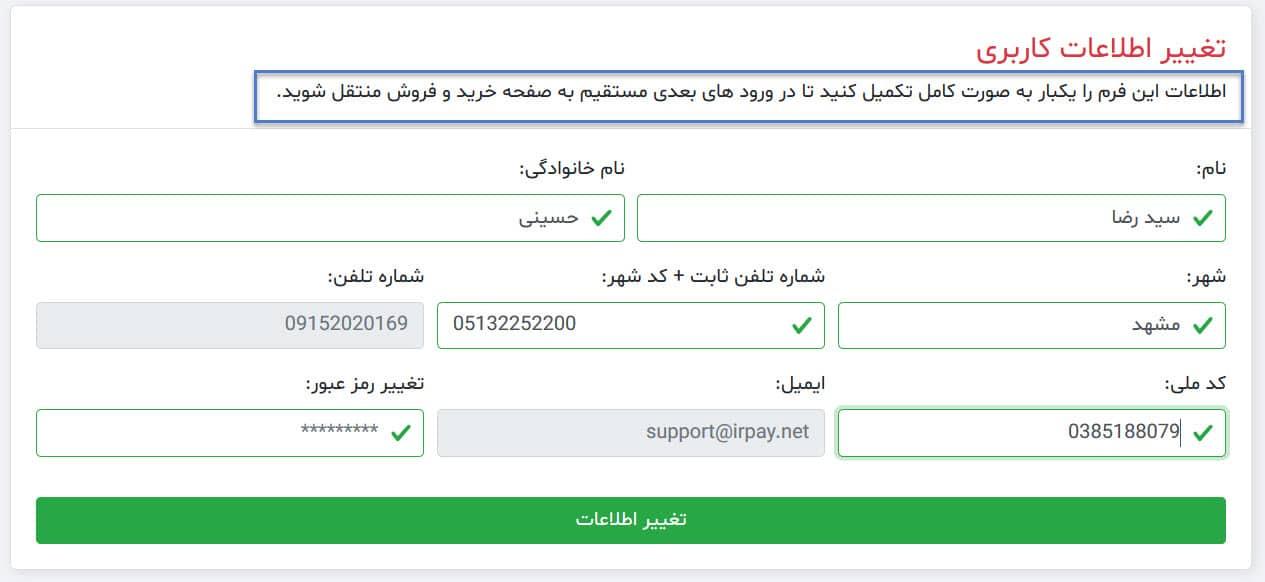 تکمیل اطلاعات کاربری