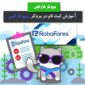 آموزش ثبت نام در روبو فارکس