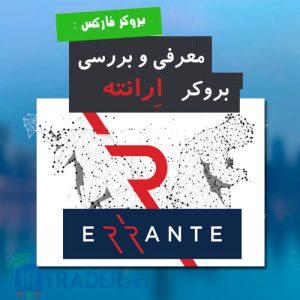 معرفی و بررسی بروکر ارانته errante