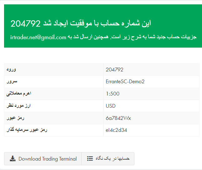 اطلاعات افتتاح حساب در بروکر ارانته
