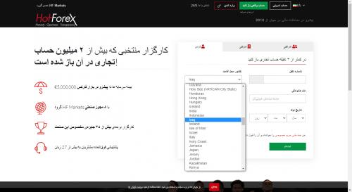 خداحافظی هات فارکس از ایران