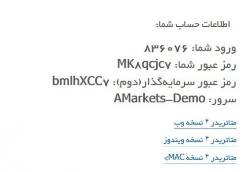اطلاعات حساب دمو فارکس