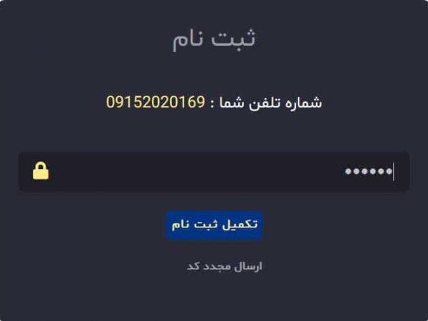 صفحه تایید شماره موبایل